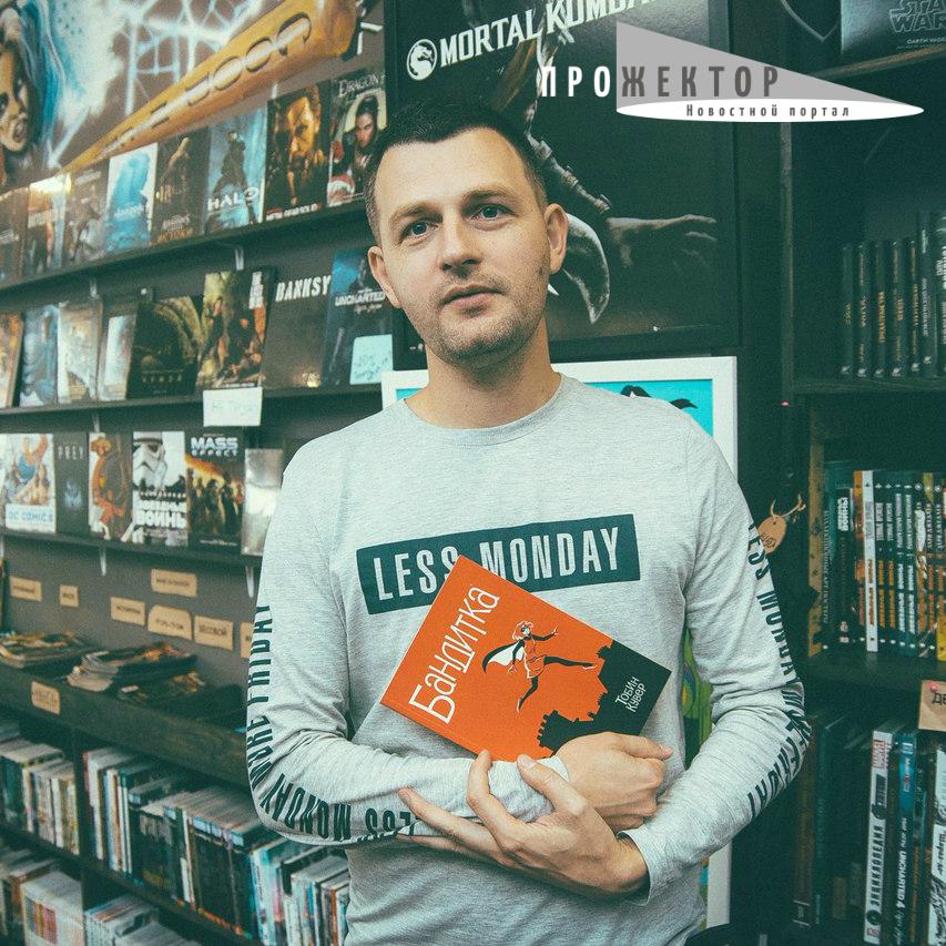 «Гарри Поттер и трудности предпринимательства». Основатель первого магазина комиксов о гик-культуре Астрахани