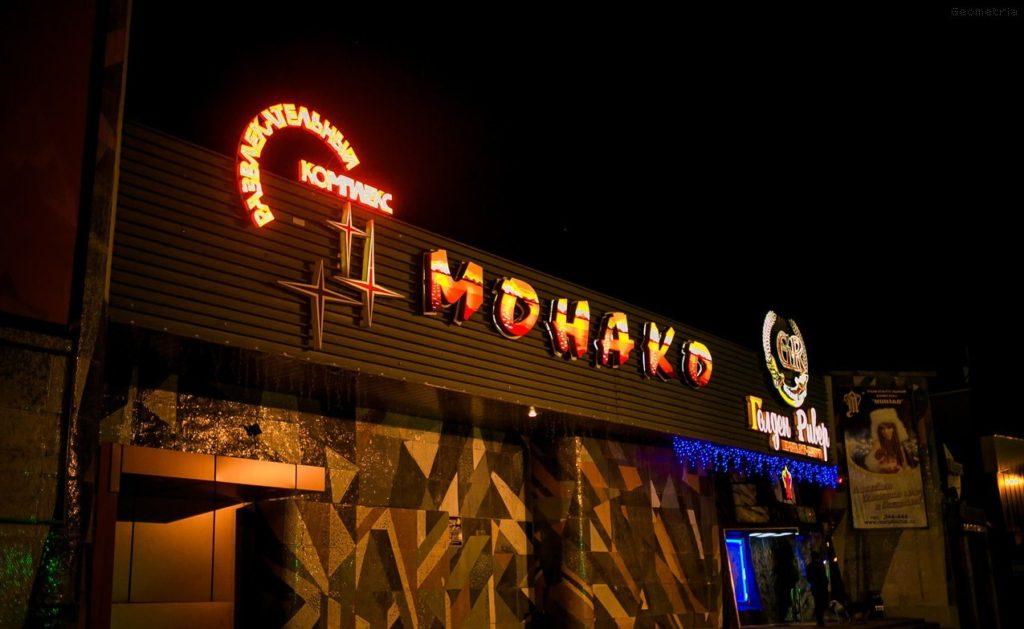 Ночной клуб это астрахань официант в ночной клуб тула