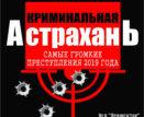 Криминальная Астрахань 2019. Часть 1: детоубийство, педофилия, Волочкова