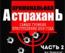 Криминальная Астрахань 2019. Часть 2: март длинных ножей