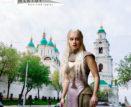 Астрахань названа в честь убитого богатырем дракона