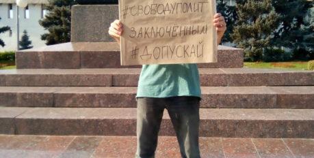 Астраханец вышел на одиночный пикет в поддержку митингующих в Москве