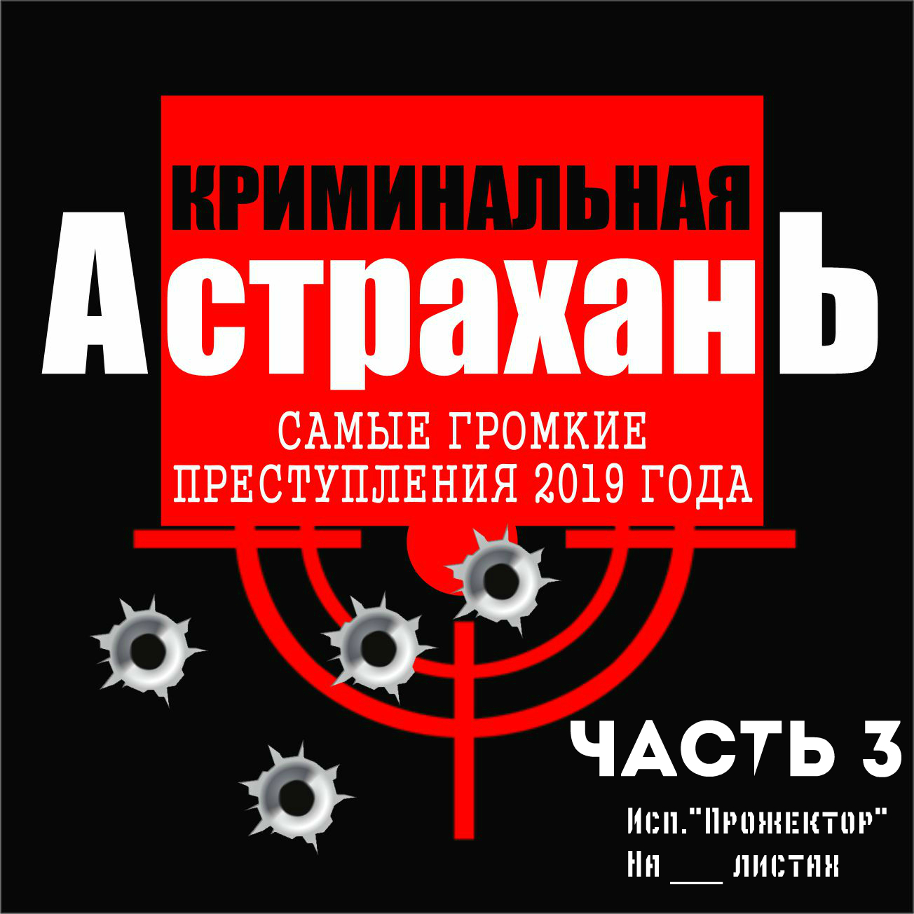 Криминальная Астрахань 2019. Часть 3: затишье перед бурей