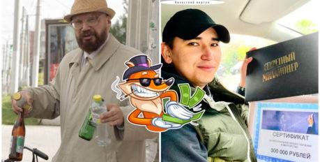 Секретный миллионер под видом бомжа раздавал деньги в Астрахани