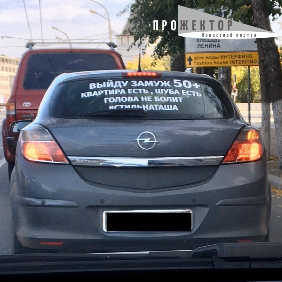 Астраханские водители тестируют новый метод знакомства