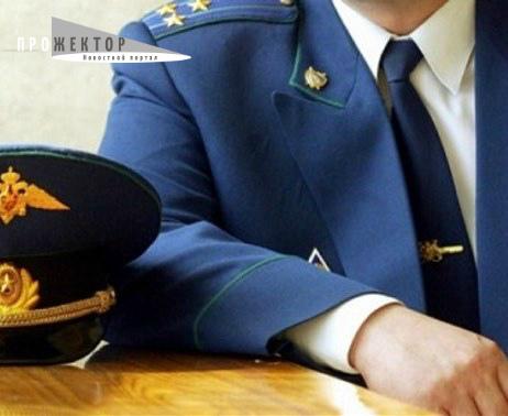 Астраханских предпринимателей приглашают в прокуратуру