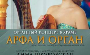 Астраханцев приглашают на уникальный органный концерт