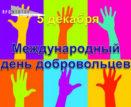 Астраханские добровольцы подводят итоги работы за год