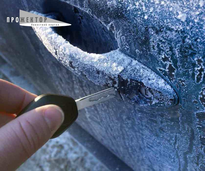 Как открыть замерзшую на морозе машину