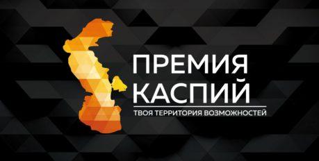 Открыта регистрация участников «Премия Каспий 2020»