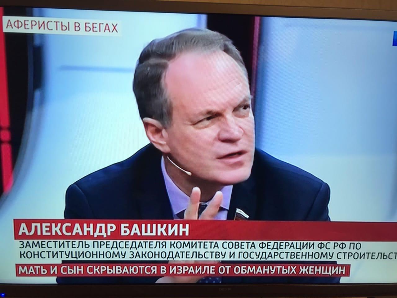 Сенатор Александр Башкин выступил в программе Андрея Малахова