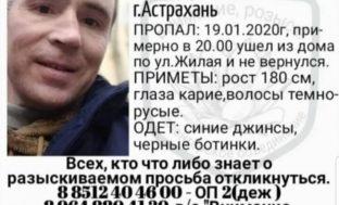 В Астрахани ищут  без вести пропавшего мужчину