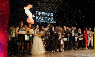В Астрахани вручили премию «Каспий 2020»