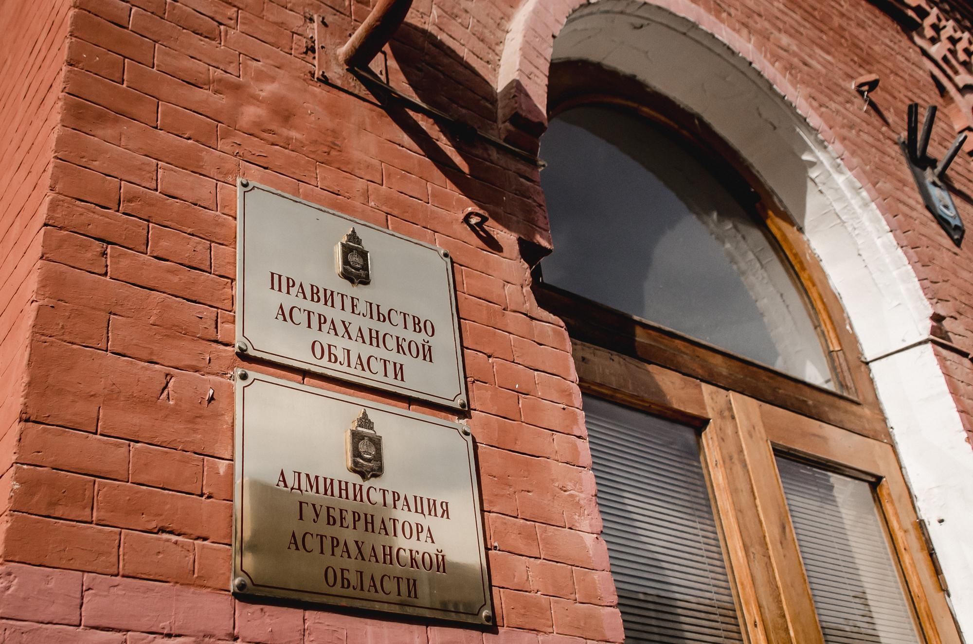 В правительстве Астраханской области кадровые перестановки