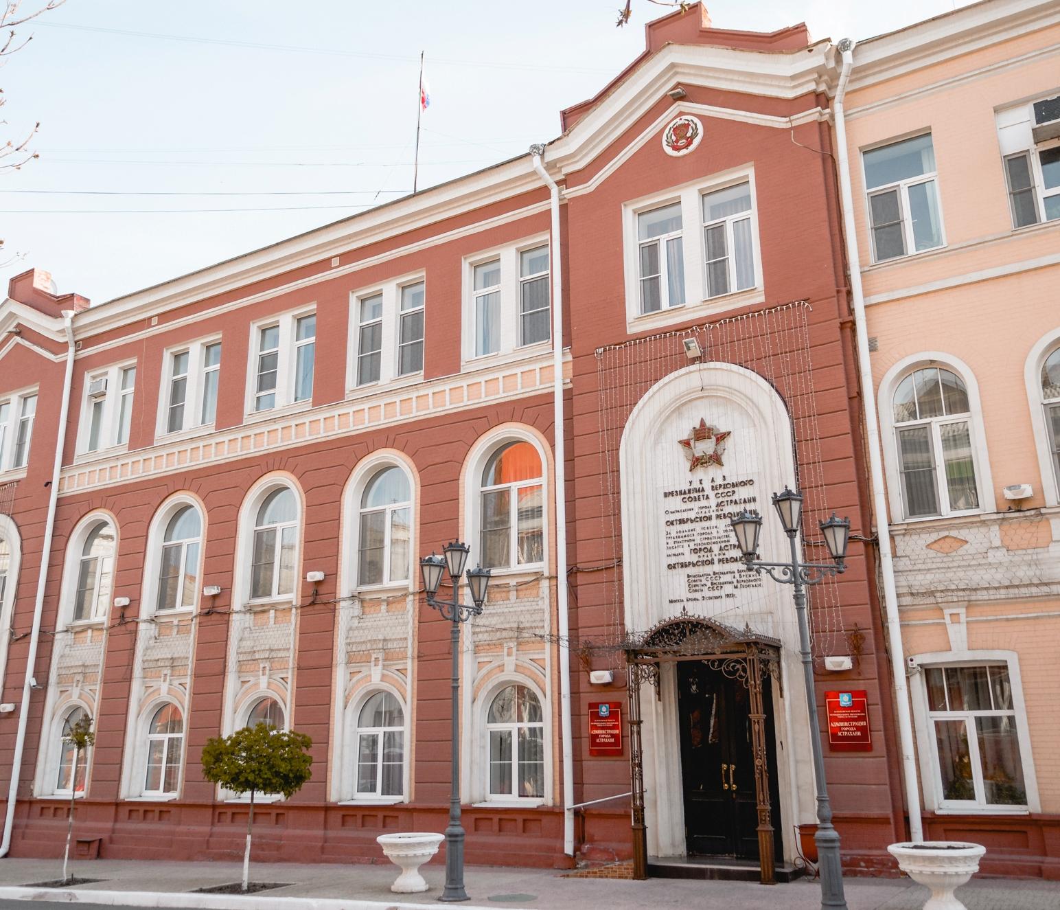 В Астрахани главой города будет являться глава администрации
