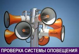 В Астрахани пройдёт учебная тревога