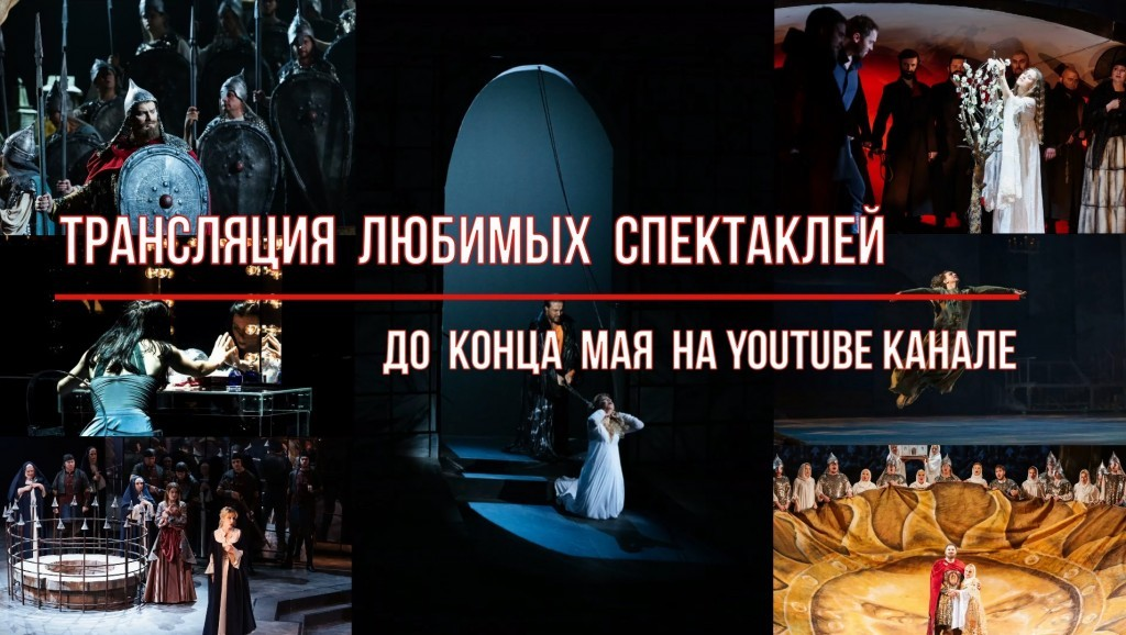Астраханский театр оперы и балета открыл доступ к известным спектаклям