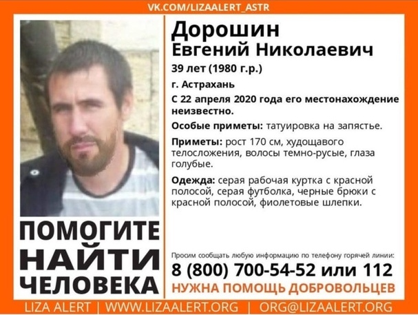 «Лиза Алерт» ищет  в Астрахани молодого мужчину