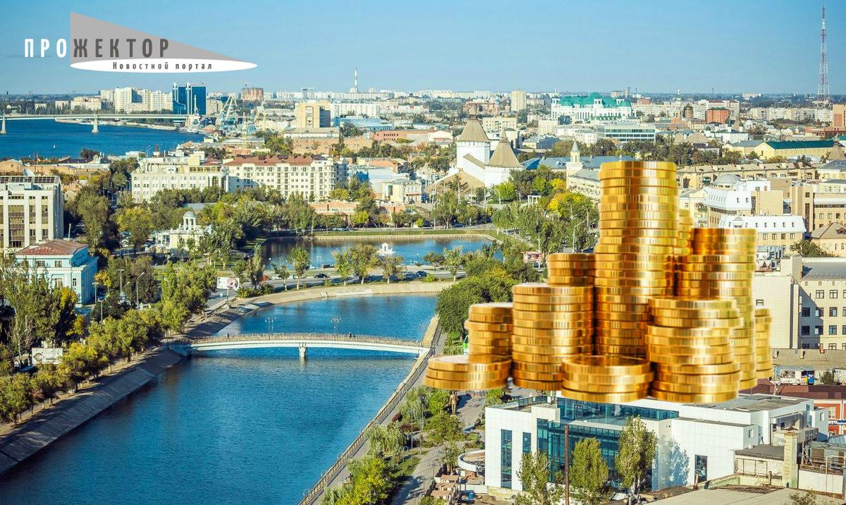 Госдолг Астраханской области снизился на 8,5 млрд рублей