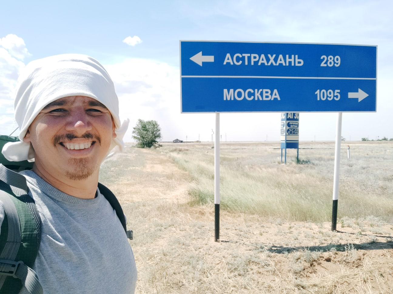 Путешествие длиною в год: Евгений Кутузов добрался до Астраханской области пешком