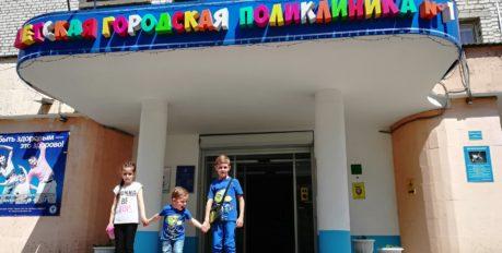 Детская поликлиника на Кирова,47 возобновила приём пациентов