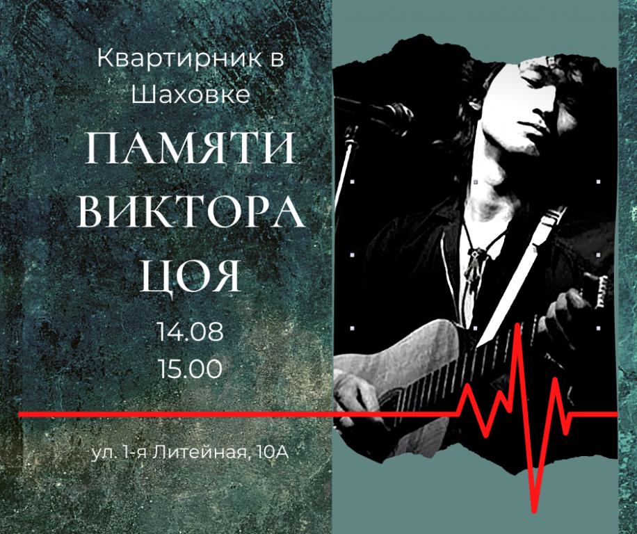 Цой жив: в Астрахани пройдёт квартирник, посвящённый творчеству певца