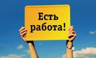 Астраханцам предлагают 10 тысяч рабочих мест