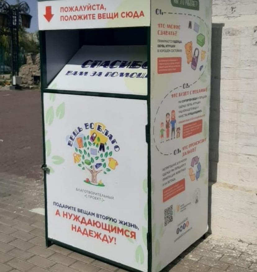 В Астрахани установили контейнеры для сбора благотворительной одежды и обуви