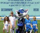 ФК «Волгарь» проводит отбор детей и юношей