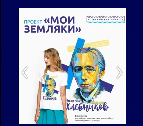 В Астрахани запускают линию футболок с известными земляками