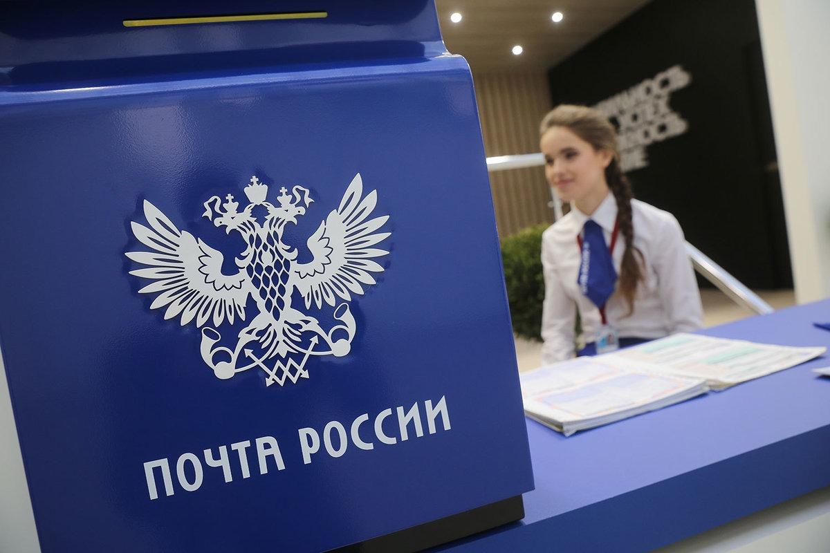 В Астрахани 4 ноября не будет работать Почта России