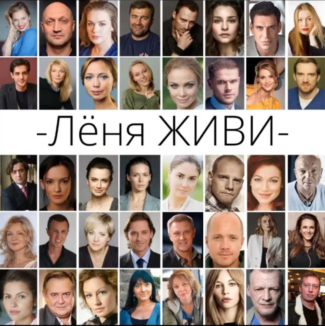 Гоша Куценко, Михаил Пореченков и Паулина Андреева записали видео в поддержку Лени Ямковского