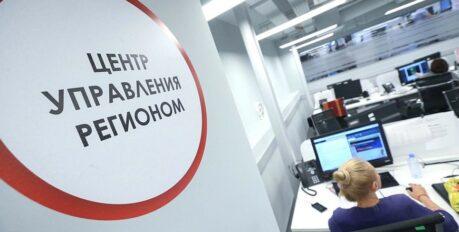 В Астрахани создаётся Центр управления регионом