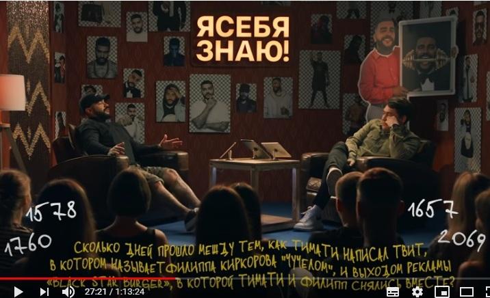 Тимати, Гудков и Джиган снялись для  You-Tube канала Азамата Мусагалиева