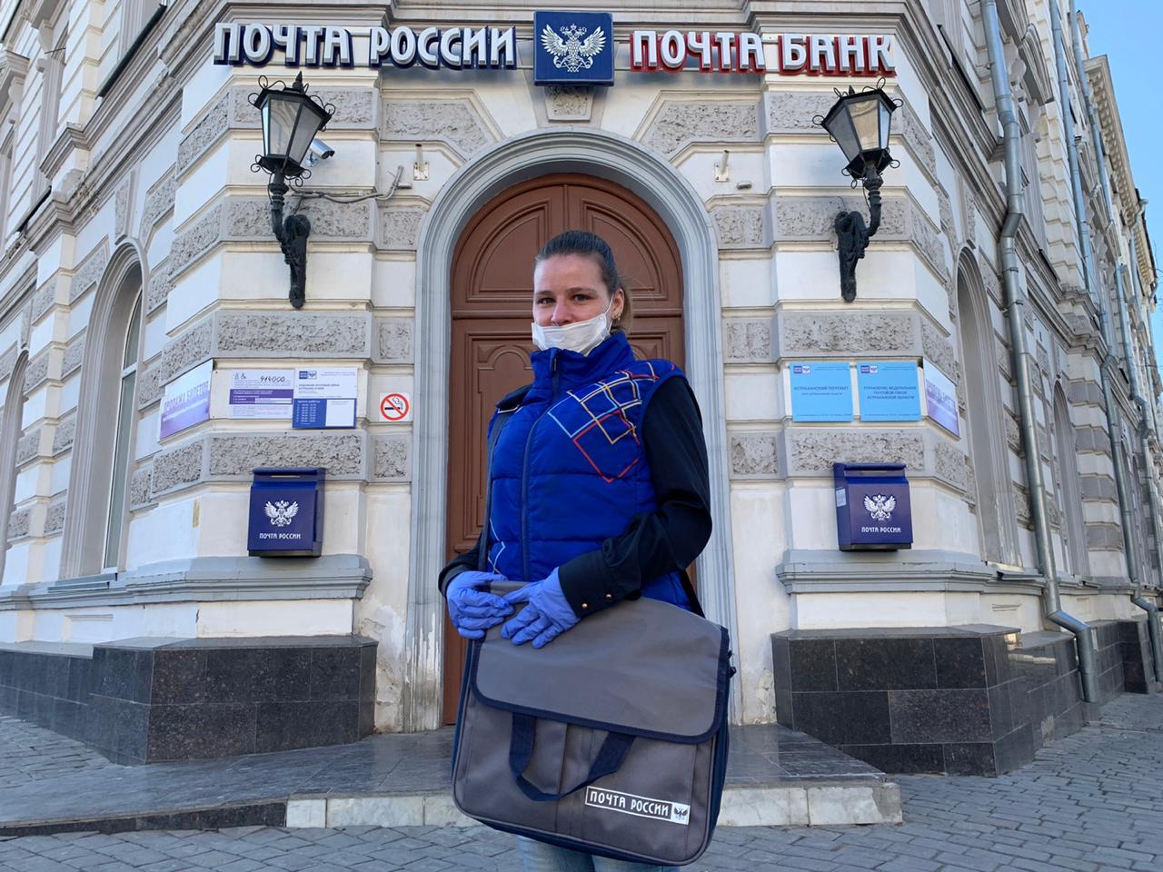 «Почта России» приглашает астраханцев на работу