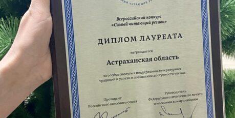Астрахань вошла в тройку лауреатов конкурса Всероссийской премии «Самый читающий регион-2020»