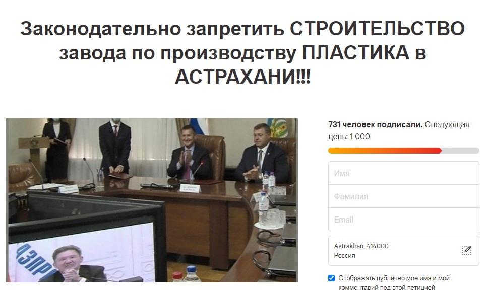 Астраханцы создали петицию против строительства завода по производству пластика