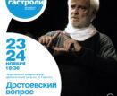 Астраханцев приглашают на Большие Гастроли белорусского театра в ТЮЗ